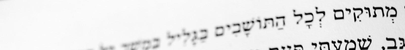 Péndulo Hebreo a distancia